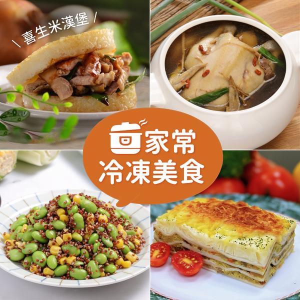【名廚美饌 家常冷凍美食】&【喜生 米漢堡】美式量販熱銷美食