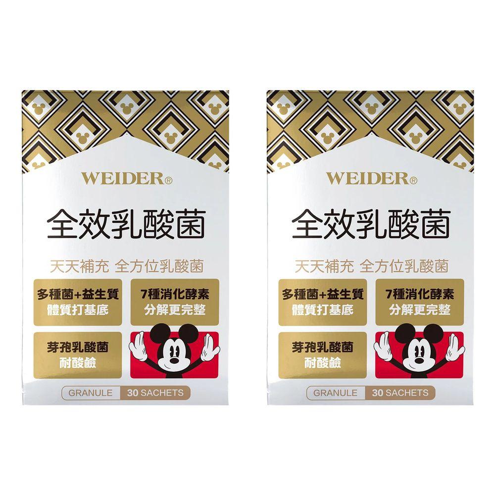 WEIDER 美國威德 - 全效乳酸菌-30包/盒*2