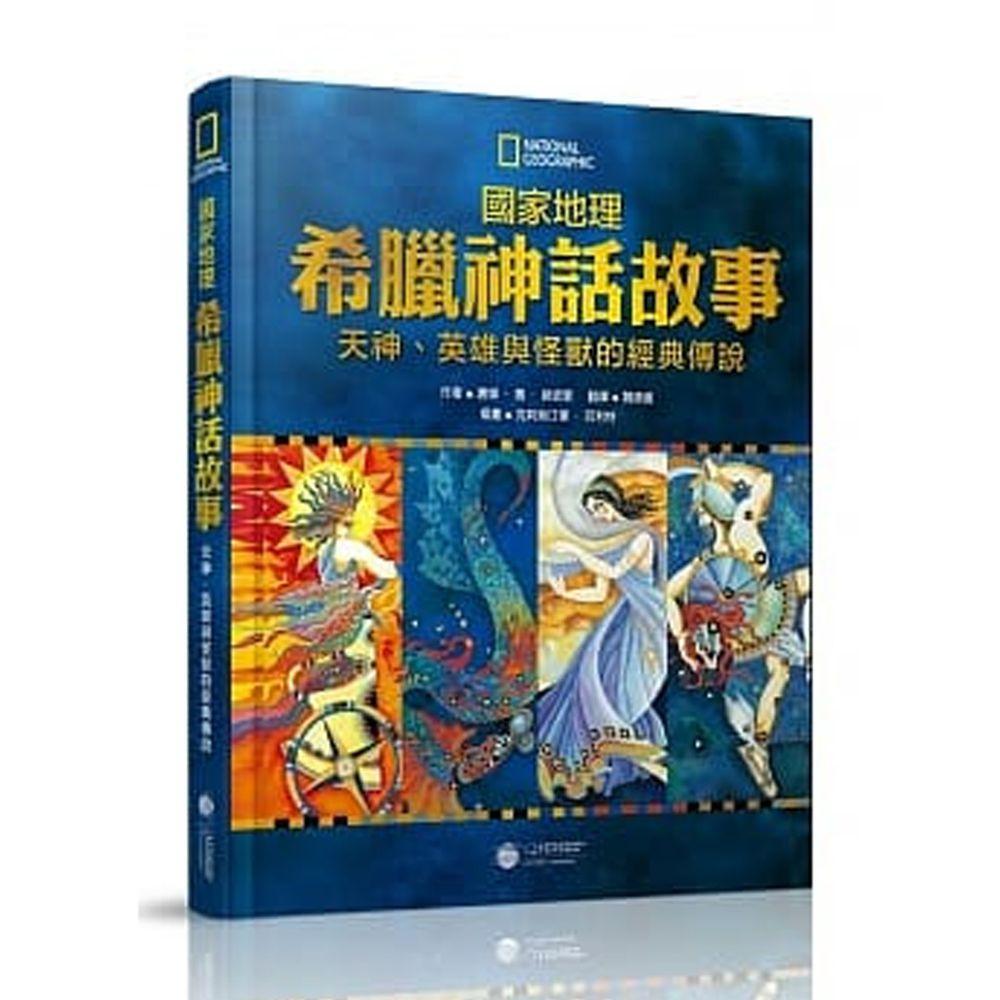 希臘神話故事:天神、英雄與怪獸的經典故事 (精裝 / 192頁  / 全彩印刷)