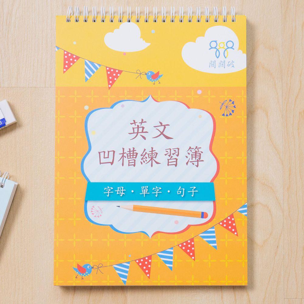 英文凹槽練習簿-暢銷教養作家王麗芳老師研發-24頁