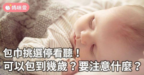 寶寶包巾怎麼選?看這篇就夠!