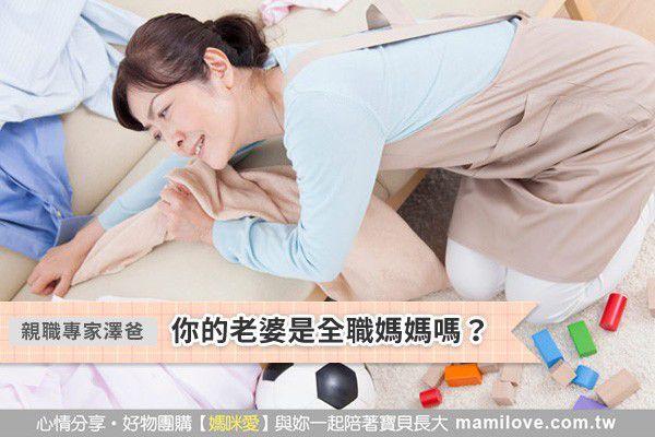 你的老婆是全職媽媽嗎?