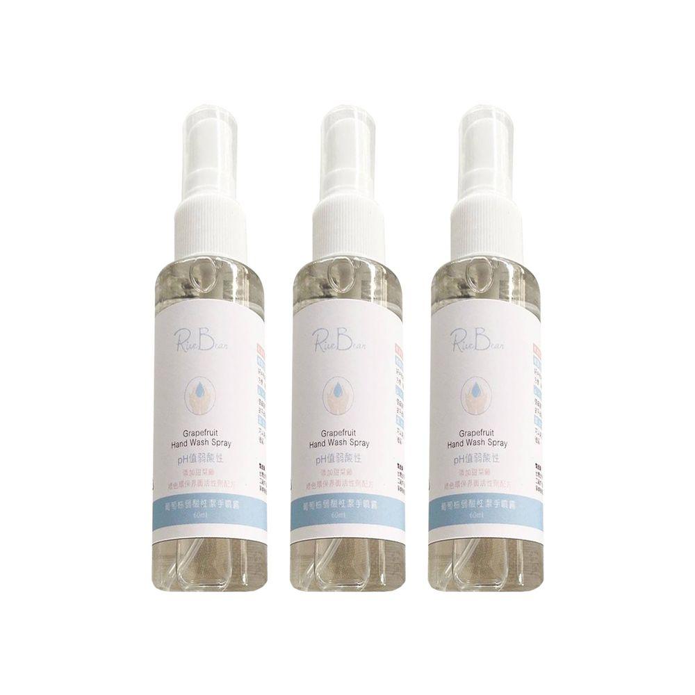 米豆 - 葡萄柚弱酸性濕洗手噴霧-60ml*3