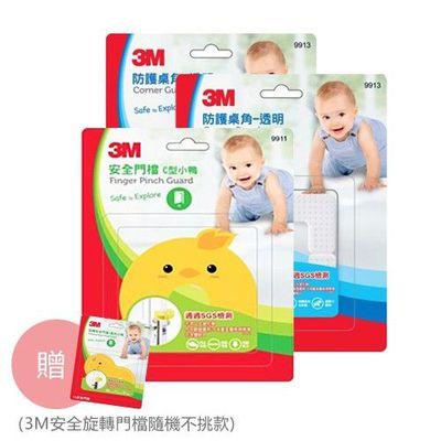 兒童客廳安全組 A-防撞護角-透明x2+安全門檔-C形黃色小鴨x1-送 3M 安全旋轉門檔-隨機不挑款x1