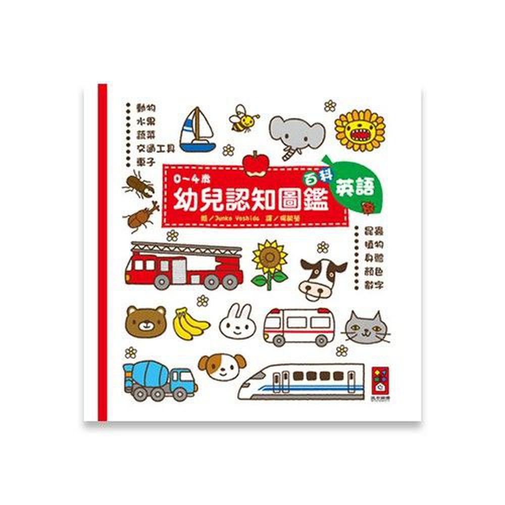風車圖書 - 0~4歲幼兒認知圖鑑-百科