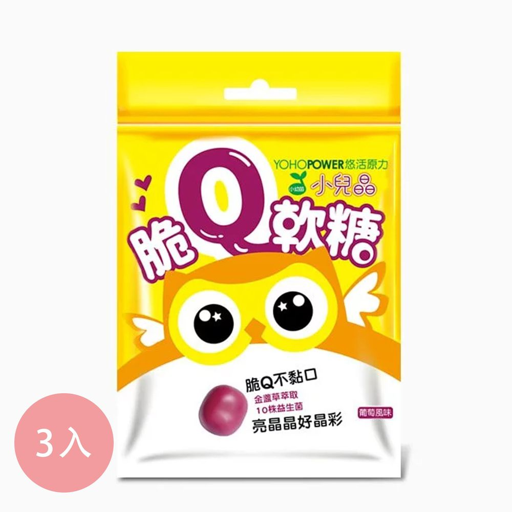 悠活原力 - 小兒晶脆Q軟糖3入-8粒/包