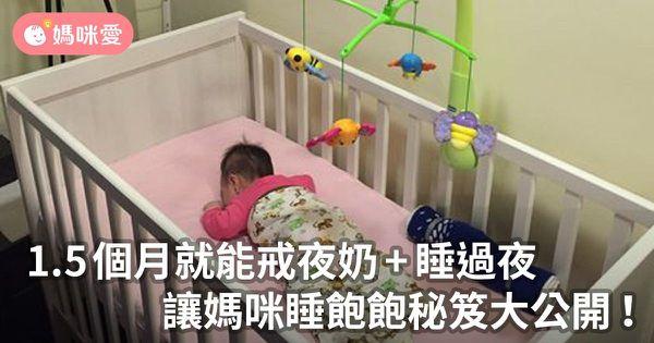 1.5個月戒夜奶+睡過夜,讓媽咪睡飽飽秘笈大公開!