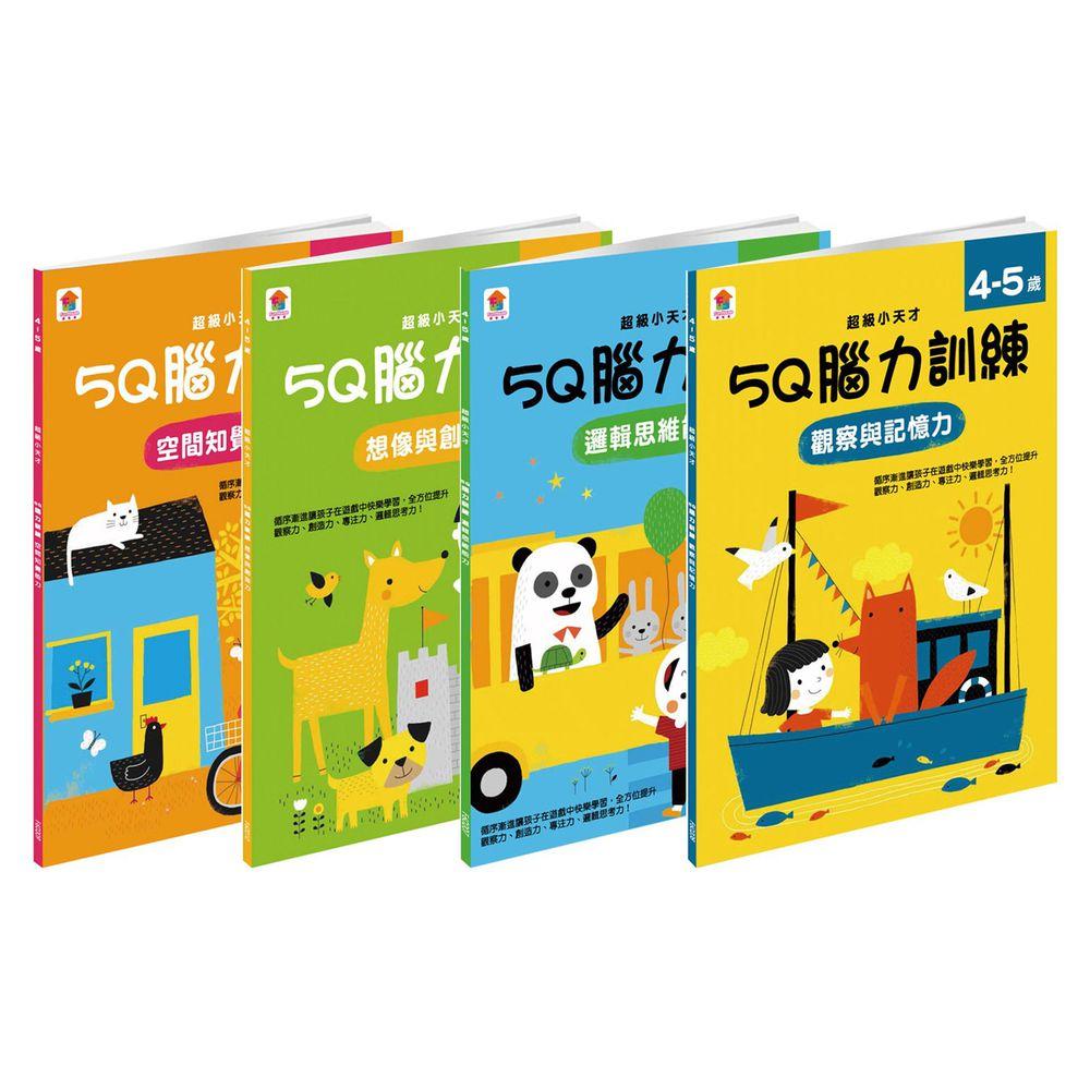 双美生活文創 - 5Q 腦力訓練練習本套書:4-5歲(4本入)