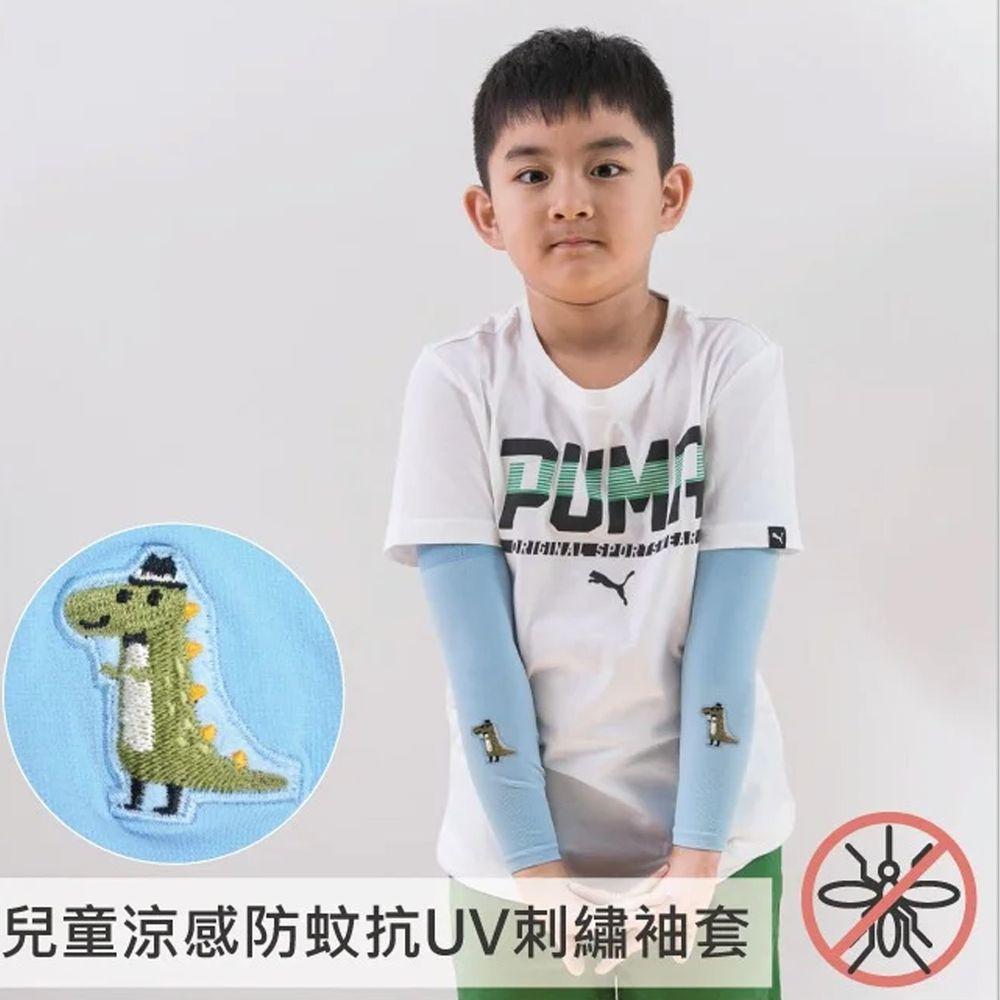 貝柔 Peilou - 兒童高效涼感防蚊抗UV袖套-恐龍(刺繡)