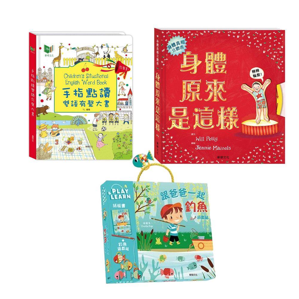 華碩文化 - 【獨家價】手指點讀雙語有聲大書+ 身體原來是這樣+跟爸爸一起釣魚遊戲組
