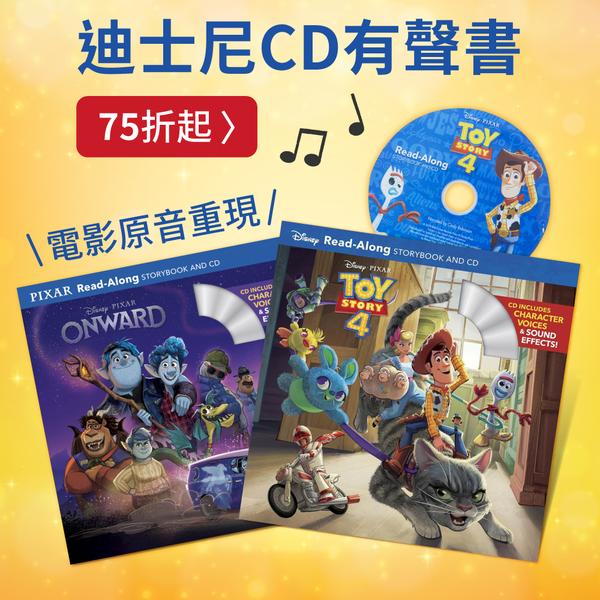 2020最新 迪士尼CD有聲書