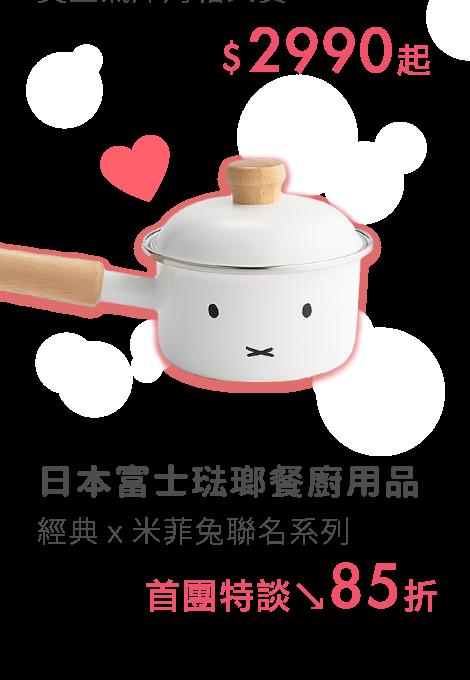 https://mamilove.com.tw/market/category/kitchens
