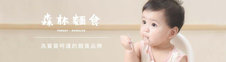 台灣森林麵食 FOREST NOODLES