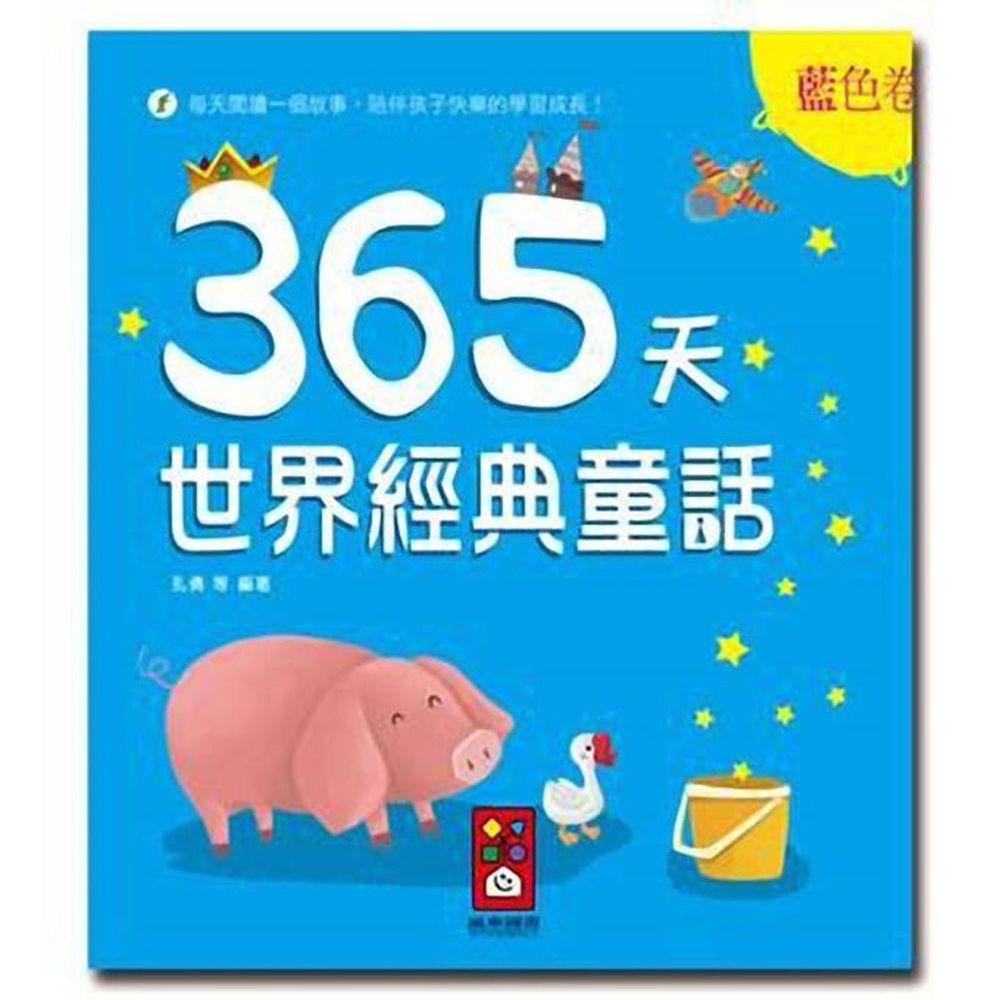 藍色卷-365天世界經典童話