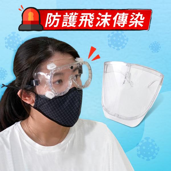 降級解封更要防護周全!台灣製 護目鏡、防飛沫面罩、防護隔離衣