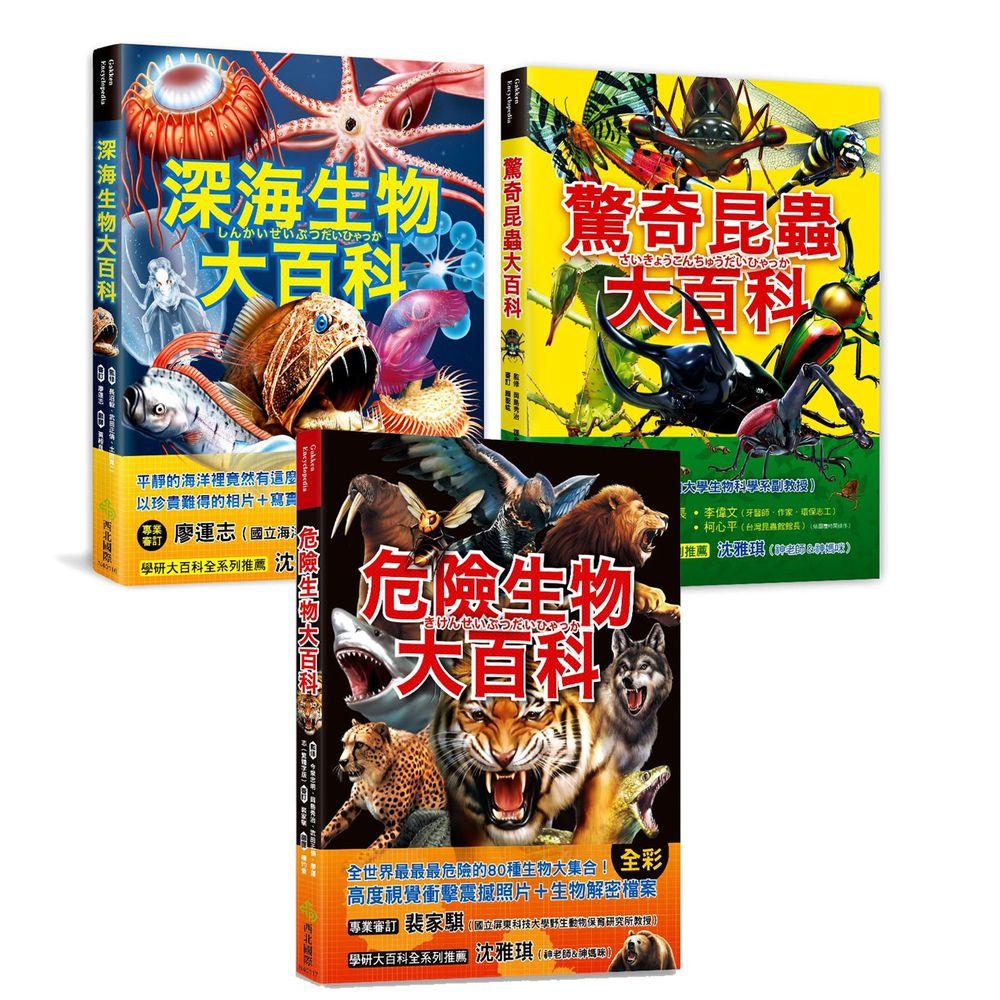 幼福文化 - 3本合購-驚奇昆蟲大百科+深海生物大百科+危險生物大百科