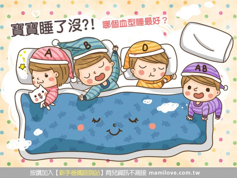 寶寶睡了沒?!哪個血型最好睡呢?