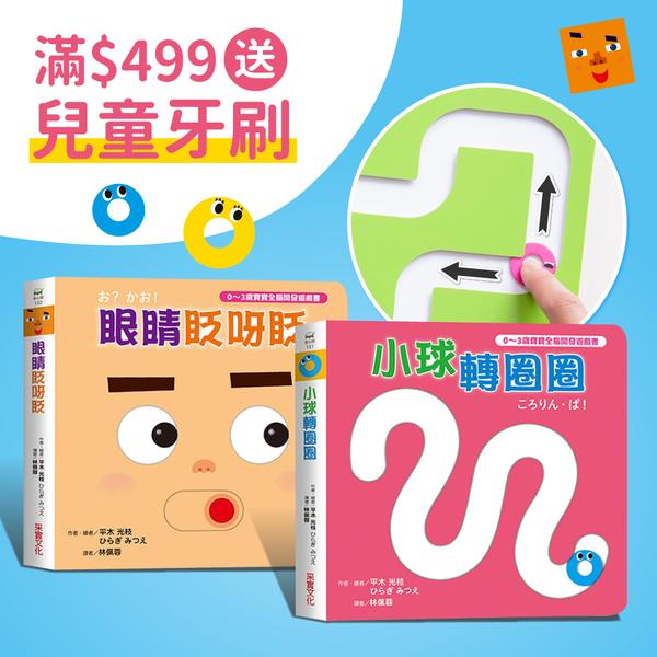 【采實品牌月】跟團滿$499送兒童牙刷!