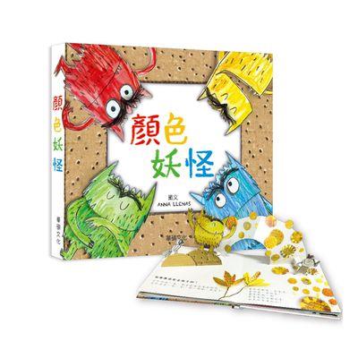 情緒發展立體書(中文版)-顏色妖怪