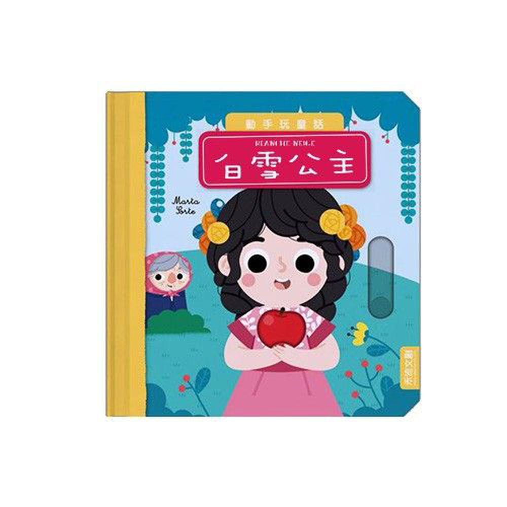 動手玩童話-白雪公主