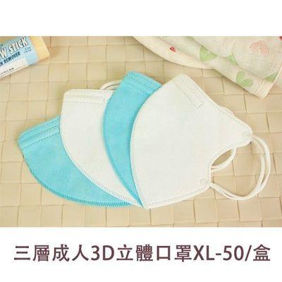 成人3D立體3層口罩-顏色隨機 (XL)-50片/盒