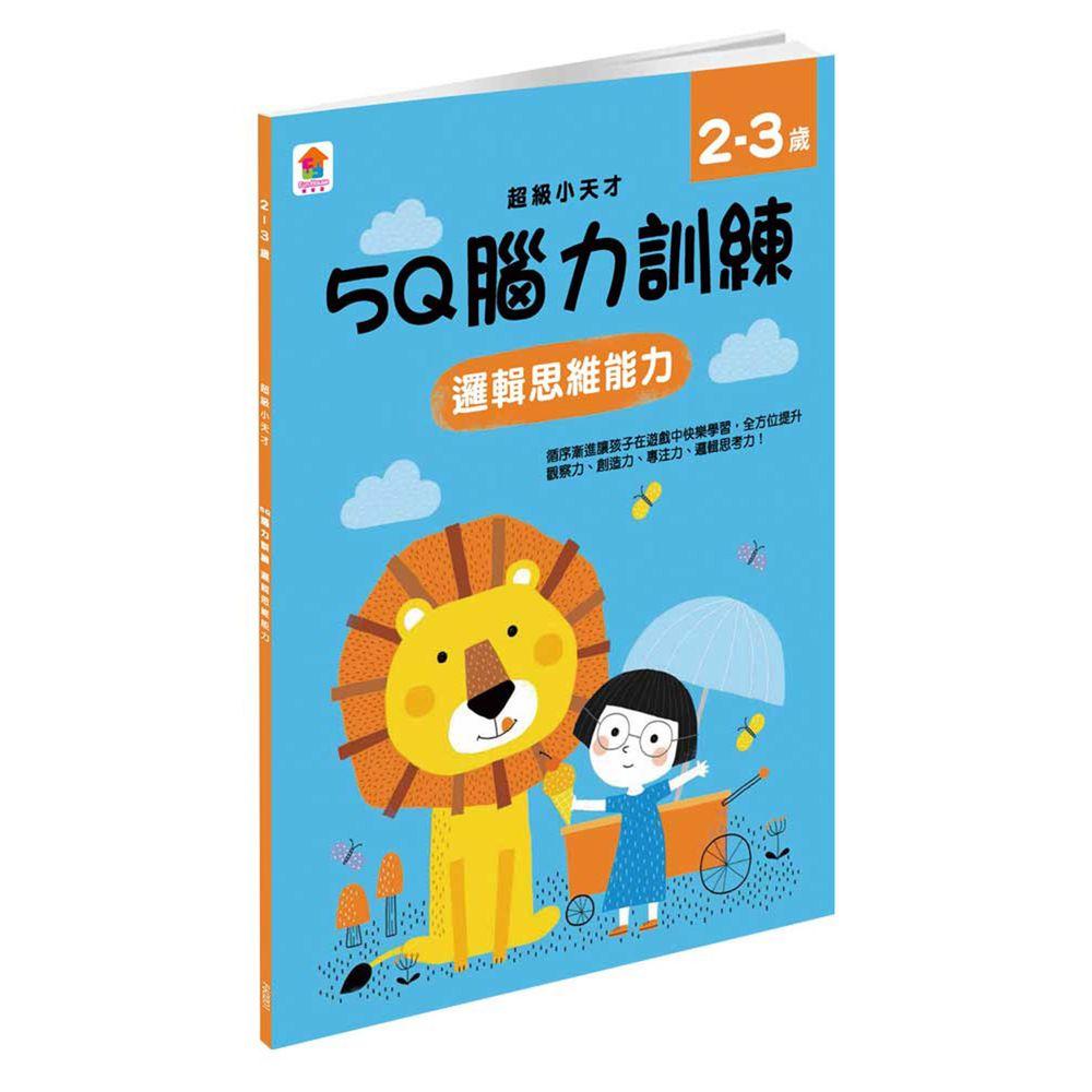 5Q 腦力訓練:2-3歲(邏輯思維能力)-1本練習本+76張貼紙