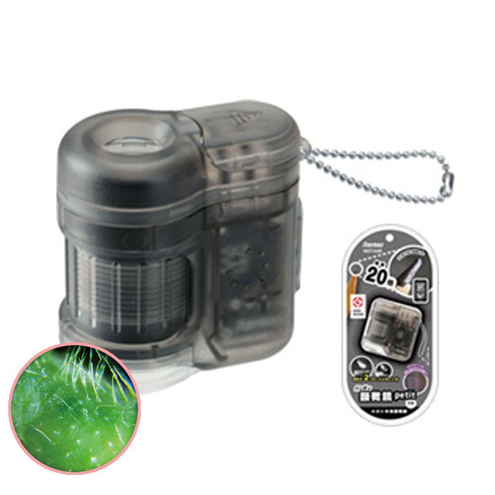 日本 Raymay - 攜帶式隨身顯微鏡-20倍率-黑