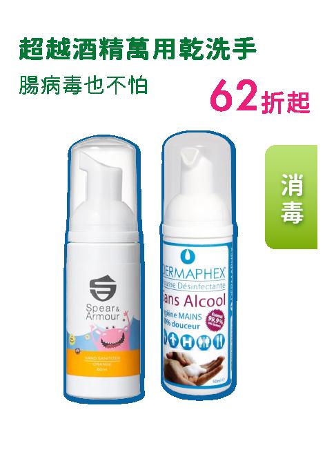 https://mamilove.com.tw/market/category/disinfectants/Hand-Sanitizer