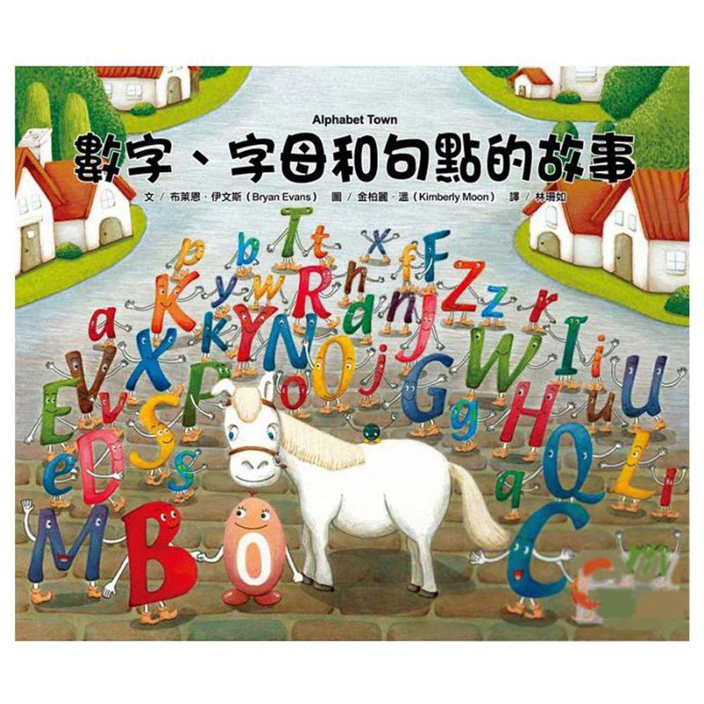 大穎文化 - 數字、字母和句點的故事