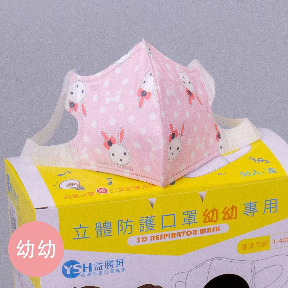 YSH 益勝軒 - 幼幼3D立體防塵霾口罩-可愛兔子 (14.5x10cm-建議1-4歲)-50入/盒(未滅菌)