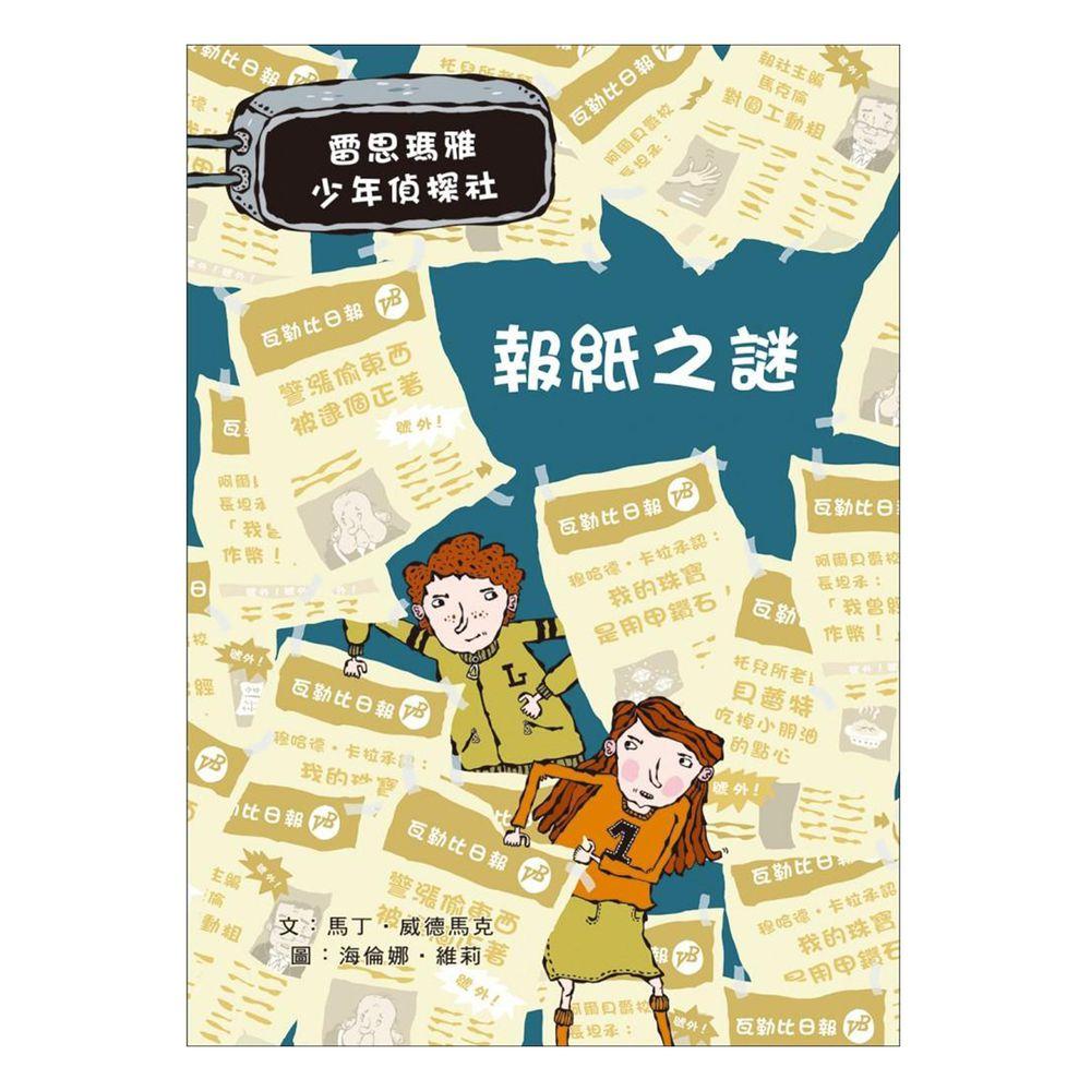 雷思瑪雅少年偵探社★-6:報紙之謎