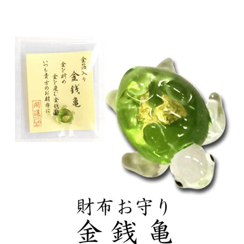 日本京都 - 財布金箔開運護身符/緣起物-金錢龜(招財、幸運) (尺寸:1.5cm)