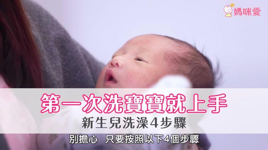 4步驟教你第一次洗寶寶就上手!|新手爸媽必看
