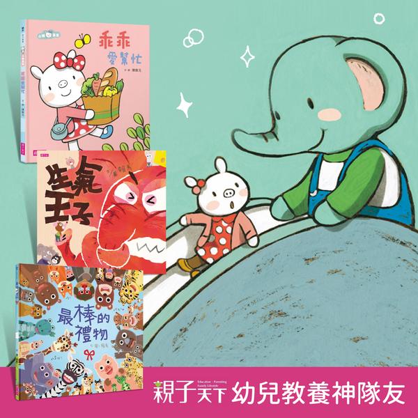 滿699免運【親子天下】幼幼繪本x教養書,媽咪們教養路上的神隊友!