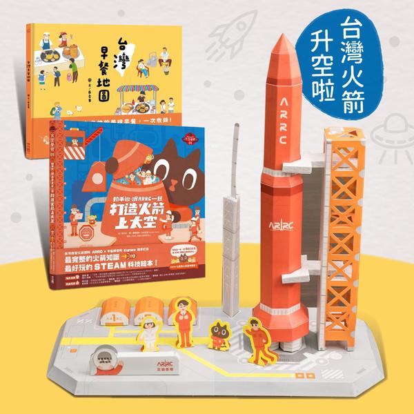 跟著童書一起認識臺灣!動動手打造MIT火箭、美味的早餐地圖