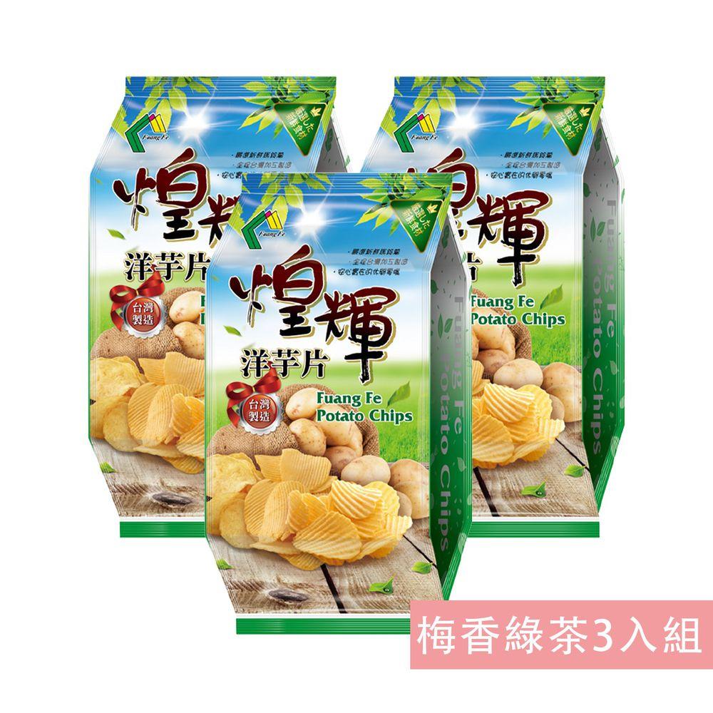煌輝 - 鮮切手工洋芋片-梅香綠茶3入組-純素/波浪厚切-180g*3