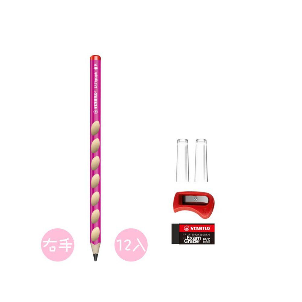 STABILO思筆樂 - EASYgraph 思筆樂洞洞鉛筆 右手HB 12入 超值組 【贈筆蓋+橡皮擦+削筆器】-粉紅色