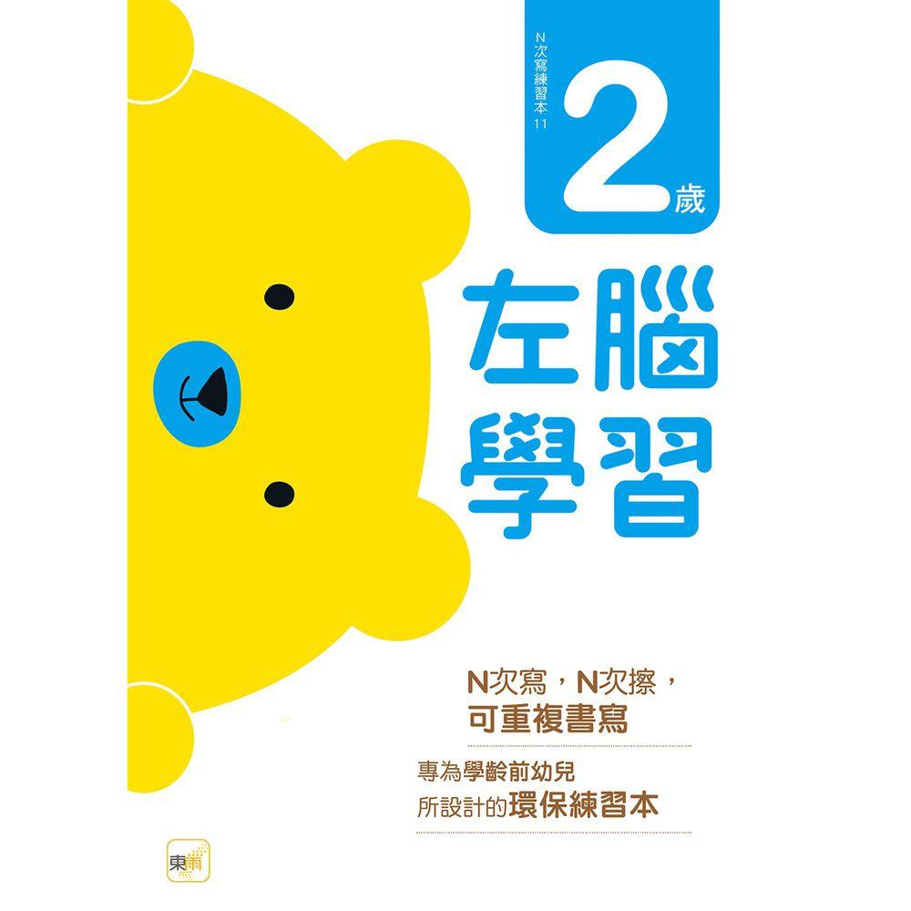 2歲左腦學習【N次寫練習本】(附印章學習筆1枝)