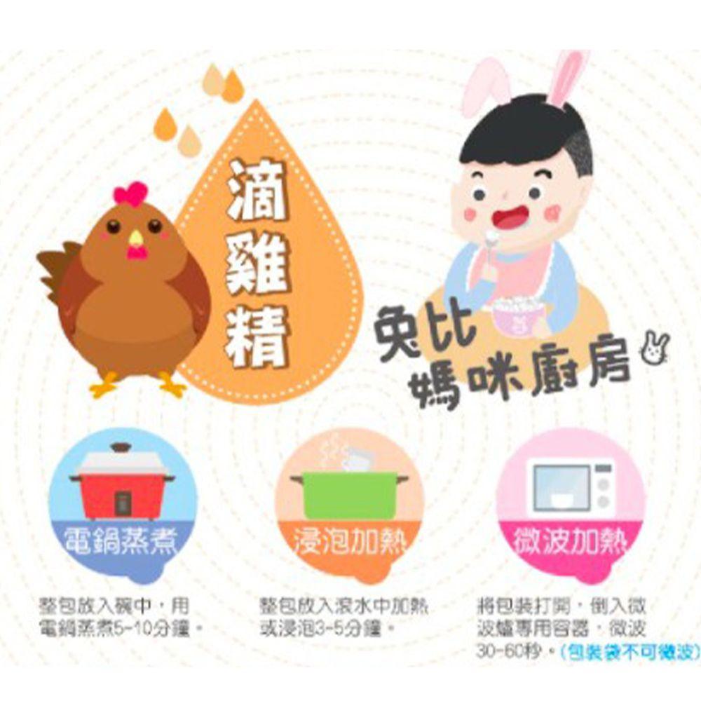 兔比媽咪廚房 - 產銷履歷滴雞精 -每包60ml