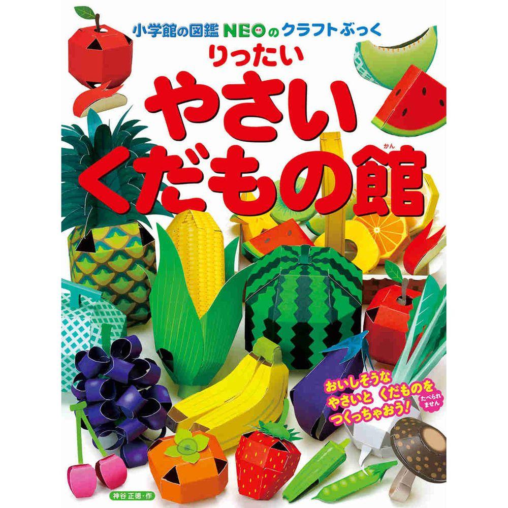 精緻寫實立體摺紙圖鑑-蔬菜水果館-20種類