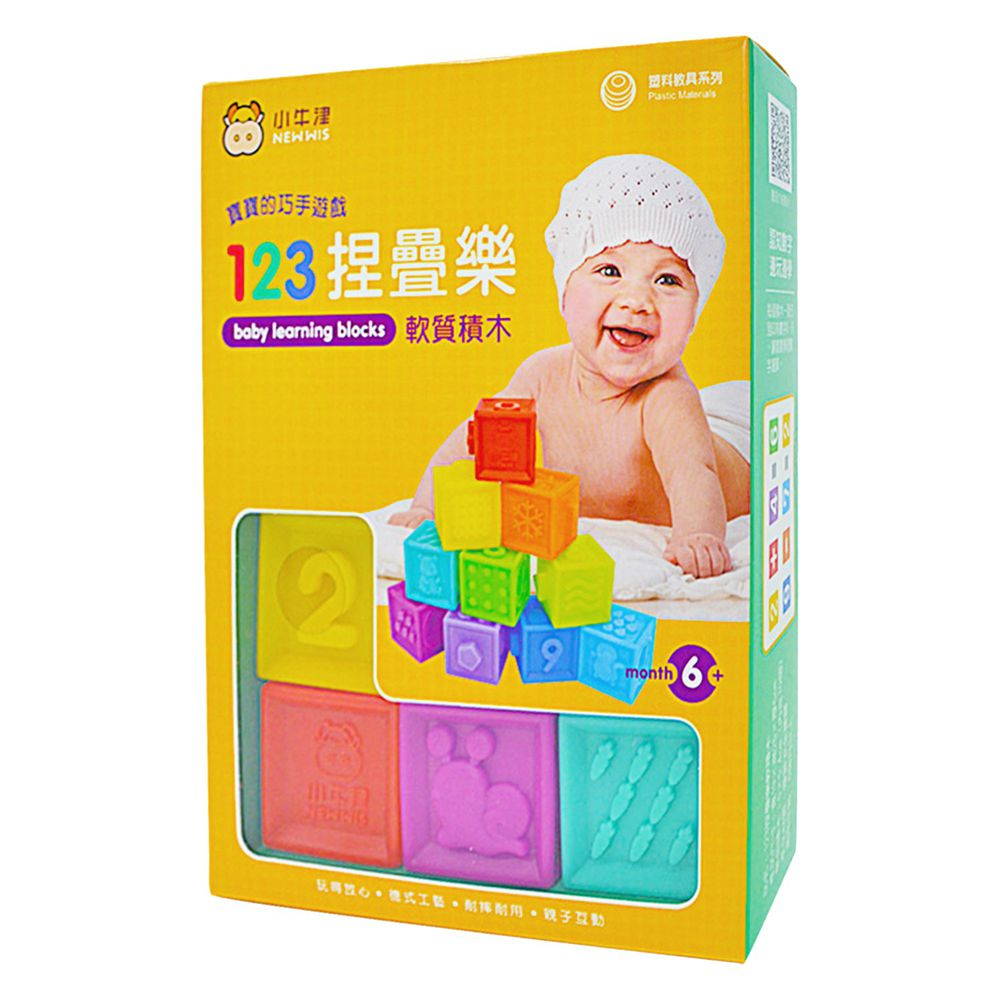 123捏疊樂軟質積木-盒裝 (10顆6面軟積木)