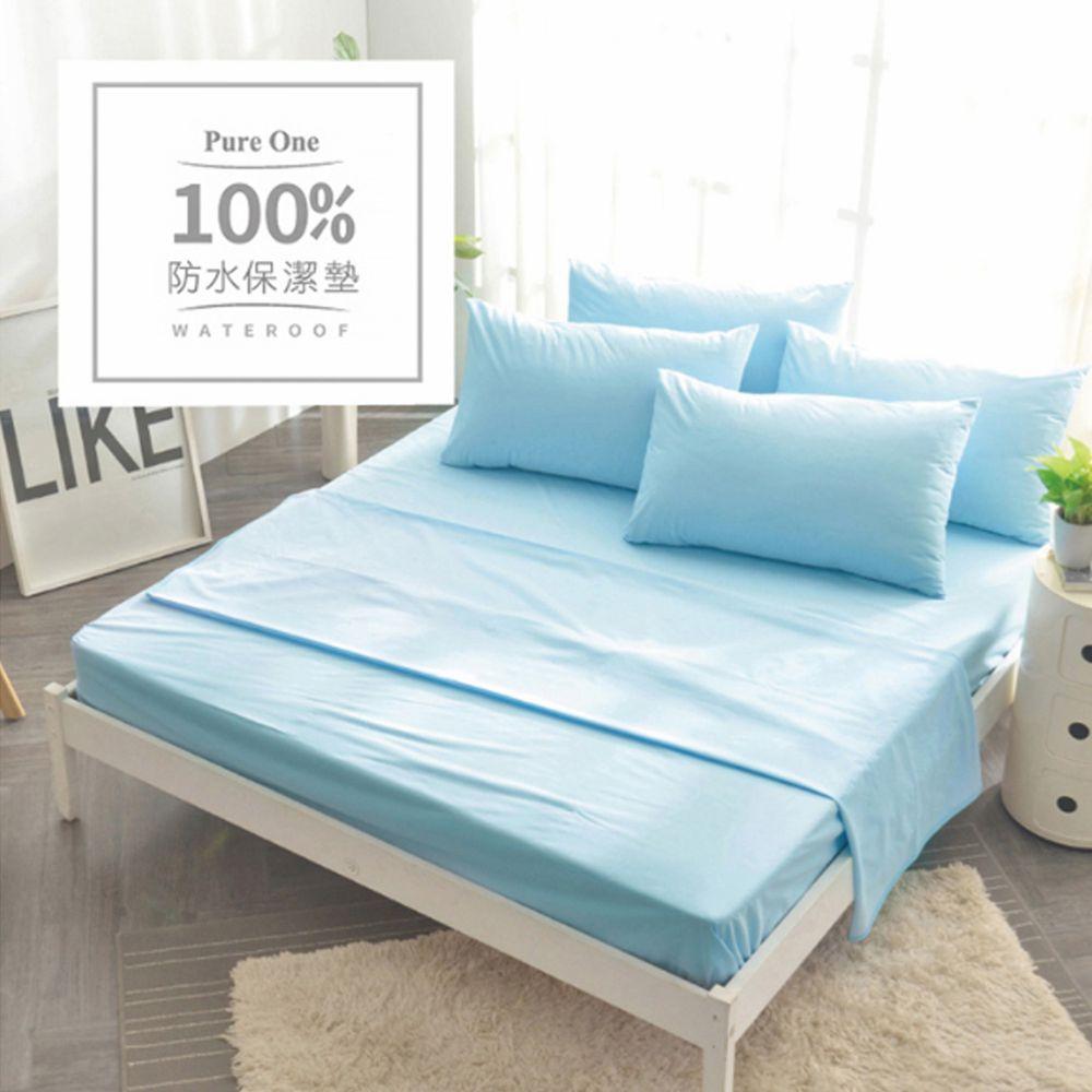 PureOne - 100%防水 床包式保潔墊-水漾藍-保潔墊枕套