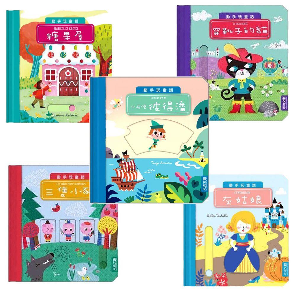 禾流文創 - 經典童話動手玩5本一套-三隻小豬+灰姑娘+糖果屋+小飛俠彼得潘+穿靴子的貓