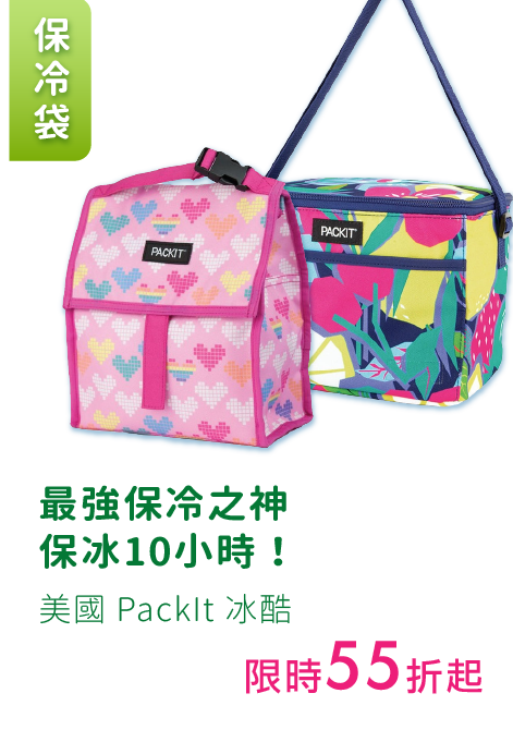 https://mamilove.com.tw/market/category/event/PACKiT-curation