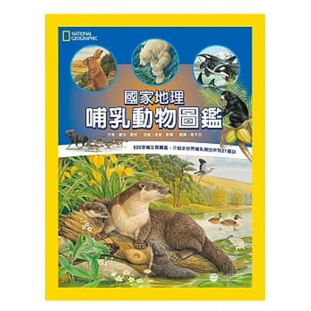 國家地理:哺乳動物圖鑑 (精裝 /93頁 /全彩印刷)