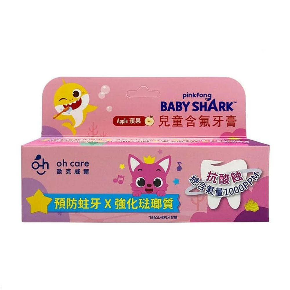 oh care 歐克威爾 - Pinkfong 含氟兒童牙膏-蘋果-50g-(1000ppm含氟量)