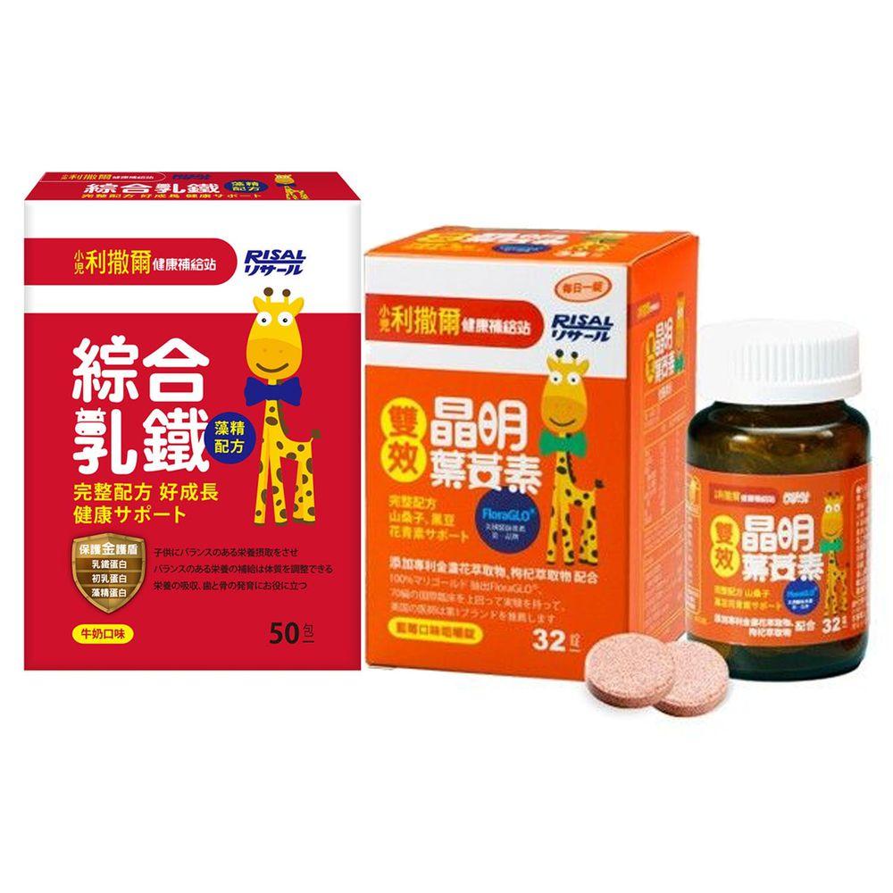小兒利撒爾 - 人氣限量組-綜合乳鐵-50包/盒+雙效晶明葉黃素-32錠/瓶