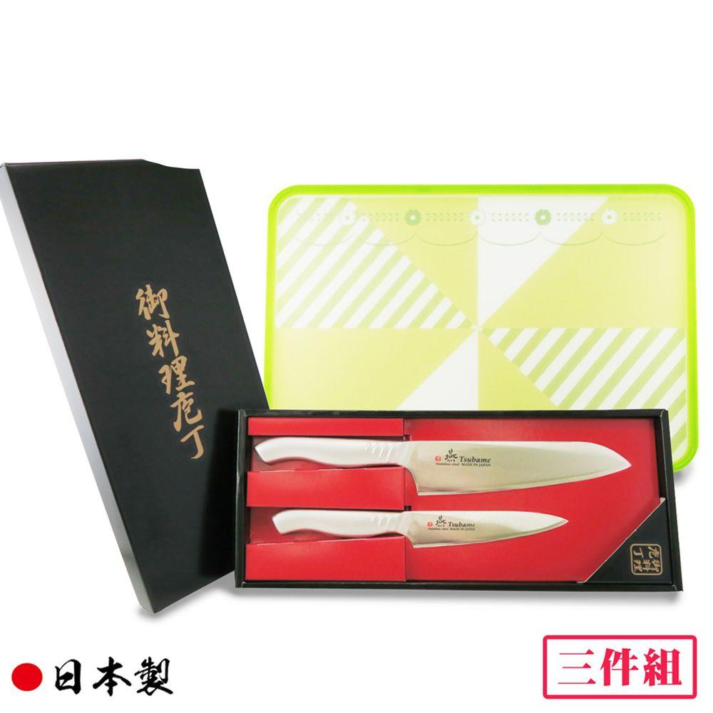御料理庖丁 - 日本製燕三條一體成型不鏽鋼刀3件組(三德刀+水果刀+砧板)