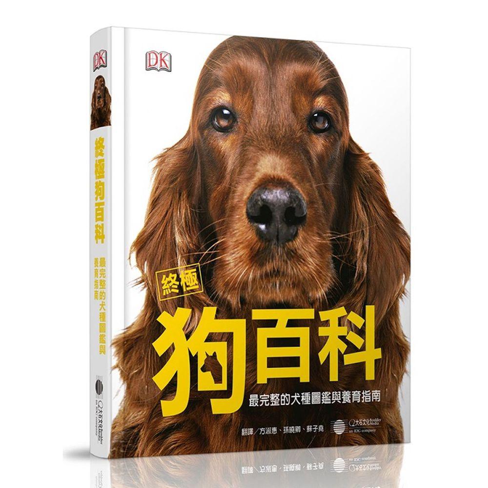 終極狗百科 (精裝 / 352頁/全彩印刷)