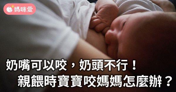 親餵時,寶寶咬乳頭該怎麼辦?物理治療師告訴妳